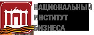 Национальный Институт Бизнеса